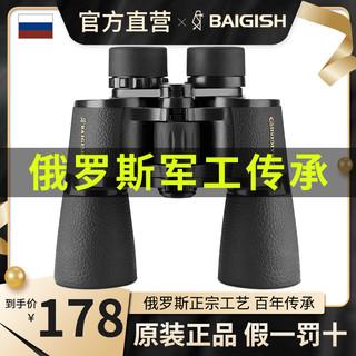 俄罗斯贝戈士双筒望远镜高倍高清专业级夜视户外一万米望眼镜儿童