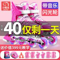 XIAOBALONG 小霸龙 溜冰鞋儿童全套装初学者旱冰滑冰轮滑鞋男童女童专业可调节大小码