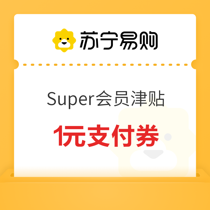 SUPER会员 : 苏宁易购 Super会员津贴 1元支付券