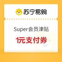 苏宁易购 Super会员津贴 1元支付券