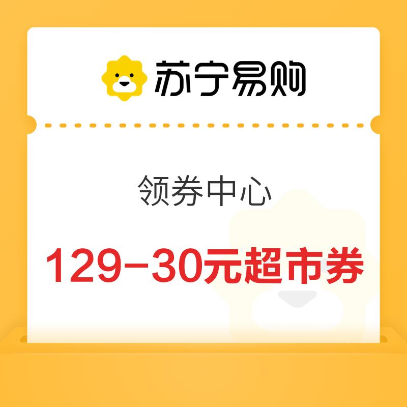 苏宁易购 领券中心 领129-30元苏宁超市券