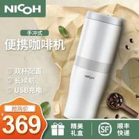 NICOH  手冲式便携咖啡机