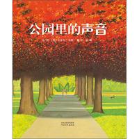 《启发精选国际大师名作绘本·公园里的声音》(精装)