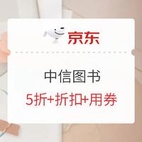 京东 中信出版社官方旗舰店 图书促销