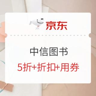 促销活动 : 京东 中信出版社官方旗舰店 图书促销