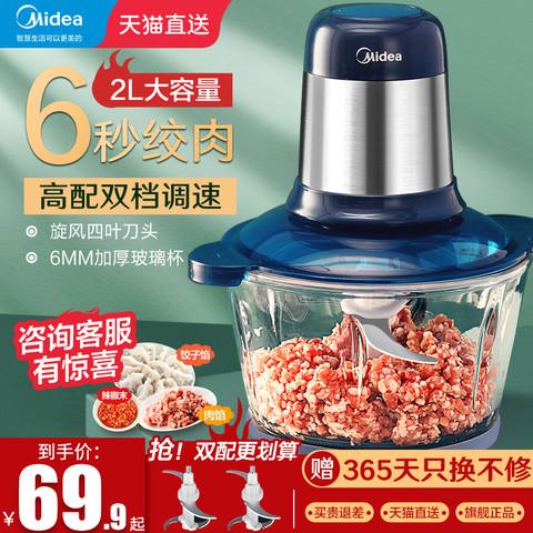 Midea 美的 美的绞肉机家用电动小型饺饺馅多功能全自动肉馅碎肉料理机搅拌机