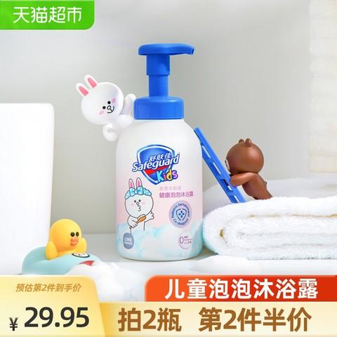 Safeguard 舒肤佳 舒肤佳氨基酸儿童健康泡泡沐浴露香草香500ML持久留香官方正品