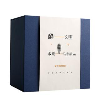 《醉文明:收藏马未都》全十卷典藏版