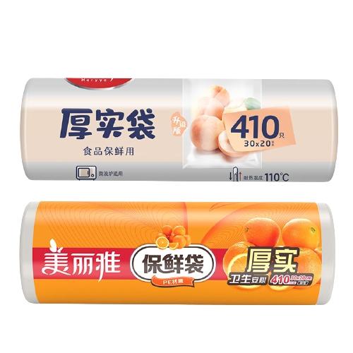 MARYYA 美丽雅 加厚保鲜袋 家用PE食品袋 点断式一次性塑料连卷袋子  中号20*30