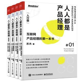 京东PLUS会员 : 《人人都是产品经理 完整版》(全4册)