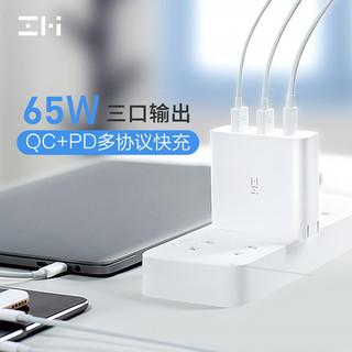 ZMI 紫米 ZMI紫米65W充电器PD快充充电头Switch小米笔记本MacBook适用于苹果三星华为手机iPhone12/11/ipad HA832白套