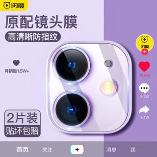 SmartDevil 闪魔 闪魔iPhone11镜头膜全屏苹果11后摄像头保护膜11pro max全包覆盖9D镜头保护圈ip11后膜x钢化膜xsmax镜头贴por