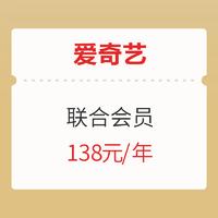 爱奇艺黄金VIP年卡+京东PLUS联名会员年卡