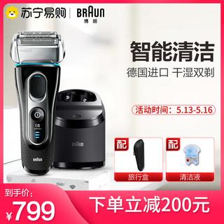 BRAUN 博朗 Braun/博朗进口电动剃须刀5090cc往复式三刀头充电刮胡刀自动清洁