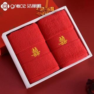 洁丽雅结婚毛巾2条礼盒装 大红色喜字婚庆伴手礼加厚毛巾套装批发