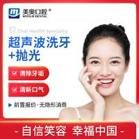 限重庆:美奥口腔 超声波洗牙卡套餐洁牙+抛光 到店核销