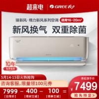 格力空调大1.5P匹变频冷暖卧室节能新1级能效健康呼吸臻新风金色 英砂金
