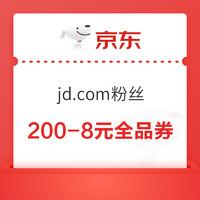 京东 jd.com粉丝专享 领200-8元全品券