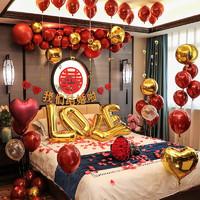 狮洛德 婚房布置 结婚用品男方婚房装饰气球套装LOVE字母气球组合求婚表白装饰 家有喜事