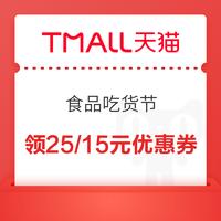 天猫超市 吃货节 领199-25/149-15元优惠券