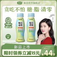 君樂寶官方旗艦店每日清零酸奶0脂肪乳酸菌飲品265ml原味瓶裝飲料