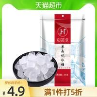 ()京荟堂单晶冰糖200g老冰糖块柠檬茶红烧肉材料冲饮调味料