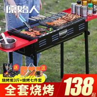 烧烤架户外木炭家用烤肉工具烧烤炉烤架烤炉野外用品无烟碳烤炉子