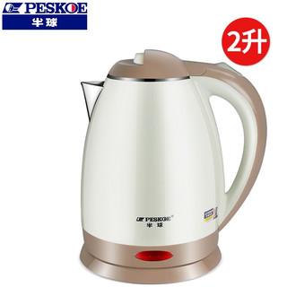 Peskoe 半球 半球(Peskoe)电水壶食品级不锈钢电热水壶2L大容量 双层防烫烧水壶 2升咖啡色(升级版)