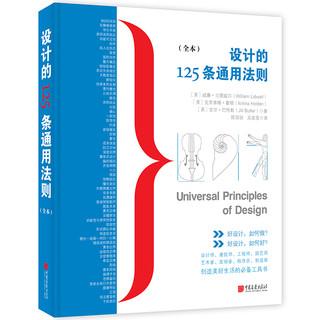 《设计的125条通用法则》(全本)