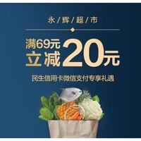 民生银行 X 永辉超市  微信支付优惠