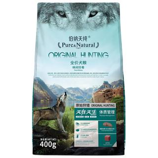 Pure&Natural 伯纳天纯 原始狩猎系列 鹿肉蔓越莓全犬全阶段狗粮 400g