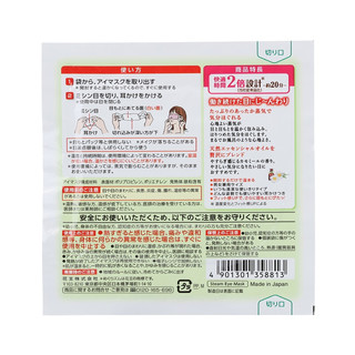 MegRhythm 花王美舒律 洋甘菊香型蒸汽眼罩 5片
