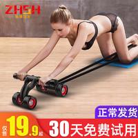 CISONE 中恒 健腹轮腹肌初学者家用女肚子男锻炼运动健身器材室内滚轮自动回弹