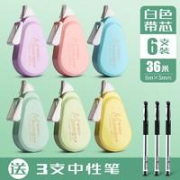 M&G 晨光 马克龙色系 带芯修正带 6支装 共36米 送3支中性笔