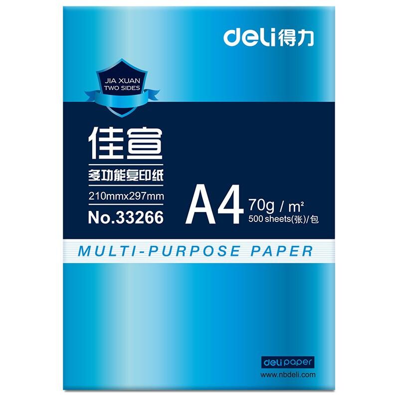 deli 得力 佳宣 A4复印纸 70g 500张/包 1包