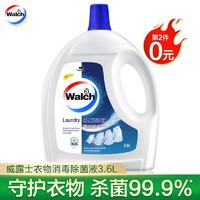 Walch 威露士 威露士衣物消毒液专用杀菌除菌液3.6L