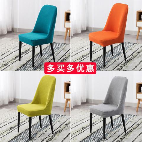 大弧形椅子套罩异形半圆靠背一体凳子套家用高弹力通用万能餐椅套