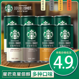 Starbucks/星巴克小绿罐星倍醇228ml180m浓郁咖啡饮料