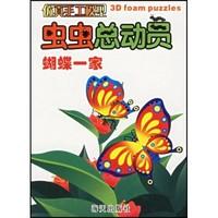 《仿真手工模型·虫虫总动员:蝴蝶一家》
