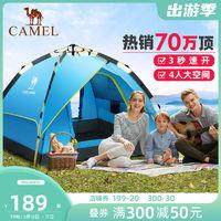 骆驼帐篷户外野餐野营加厚便携式全自动弹开网红防雨野外露营装备