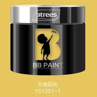 3Trees 三棵树 家用墙面小罐漆