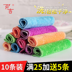 多吉 竹纤维洗碗巾抹布多条装洗碗布