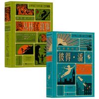 我爱读经典:彼得·潘+丛林故事(2册)世界文学大师传世经典,哈利波特道具设计MinaLima倾力打造