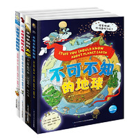 不可不知的科学太空地球人体 全4册 普百科全书