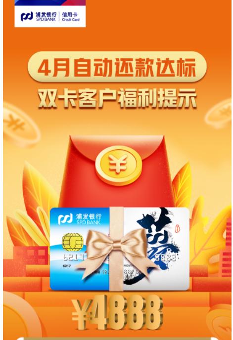 浦发银行 4月双卡用户自动还款达标领福利