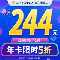 V.QQ.COM 腾讯视频 腾讯视频超级影视vip12个月