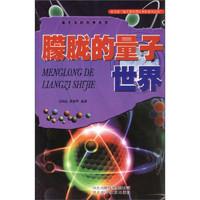 《看不见的科学世界:朦胧的量子世界》