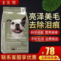 GEZAN 戈赞 戈赞 宠物狗粮 3斤 幼犬 小型犬