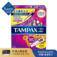TAMPAX 丹碧丝 美国进口 丹碧丝(Tampax)导管式 幻彩系列普通流量隐形棉条 16支装 无感卫生棉条