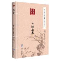 《蒙学精要简繁篆三体字丛书·声律启蒙》